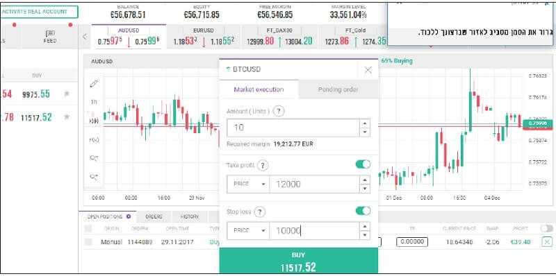 trading position bitcoin